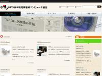 日本聴覚障害者コンピュータ協会