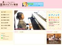 南川ピアノ教室