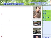 川越民主商工会