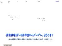 美篶野球スポーツ少年団
