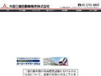 大田三菱自動車販売
