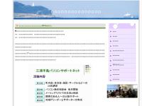 三浦半島パソコンサポートネット