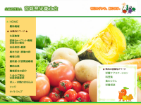 宮城県栄養士会