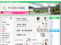 中信松本病院