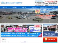 信州松本もとまち自動車学校