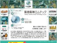 阪急阪神エムテック