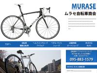 ムラセ自転車商会