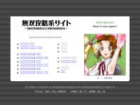 無双攻略系サイト