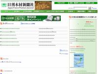日刊木材新聞社