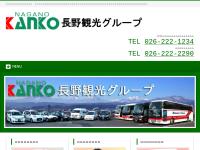 長野観光グループ