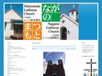 日本福音ルーテル教会(松本・長野)