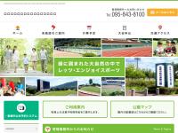 長崎市総合運動公園