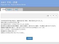 長崎市 平和・原爆