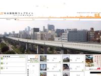 名古屋散策ウェブサイト