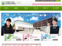 Nakamura Gakuen Girls' High School