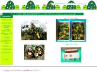 中屋柑橘農園