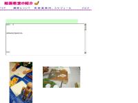 島田直樹の絵画教室