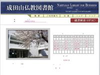 成田山仏教図書館