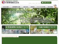 日南環境リサイクル