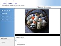西日本陶器