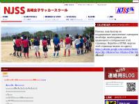 長崎女子サッカースクール