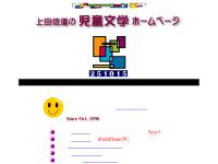 上田信道の児童文学