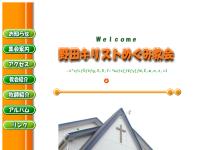 野田キリストめぐみ教会