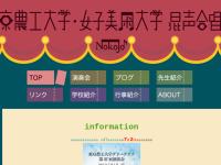 東京農工大学女子美術大学混声合唱団