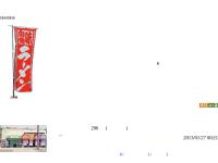 北九州ラーメン道中記@麺の細道