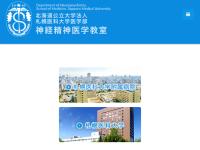 札幌医科大学医学部神経精神医学教室