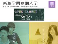 新島学園女子短期大学