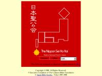 Provincial Office, Nippon Sei Ko Kai