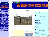 西東京市軟式野球連盟