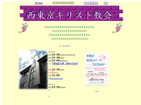 西東京キリスト教会