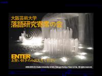 大阪芸術大学落語研究寄席の会