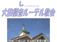 大田福音ルーテル教会