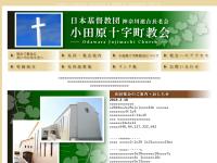 小田原十字町教会
