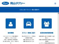 岡山タクシー