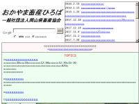 社団法人・岡山県畜産協会