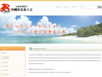 沖縄県栄養士会