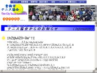 青梅市テニス協会