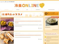 冷食Online