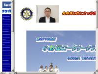 小野田ロータリークラブ