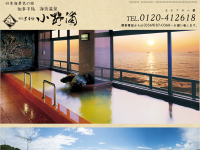 ホテル小野浦