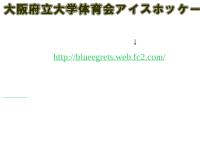 大阪府立大学体育会アイスホッケー部