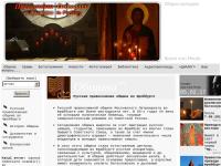 Russisch-orthodoxe Hl.Nikolaus Gemeinde in Freiburg