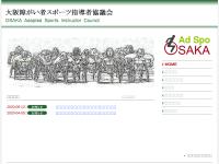 大阪障害者スポーツ指導者協議会