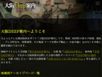 大阪DEEP案内