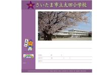 さいたま市立太田小学校