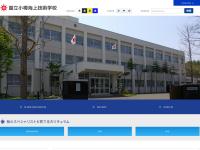 小樽海上技術学校